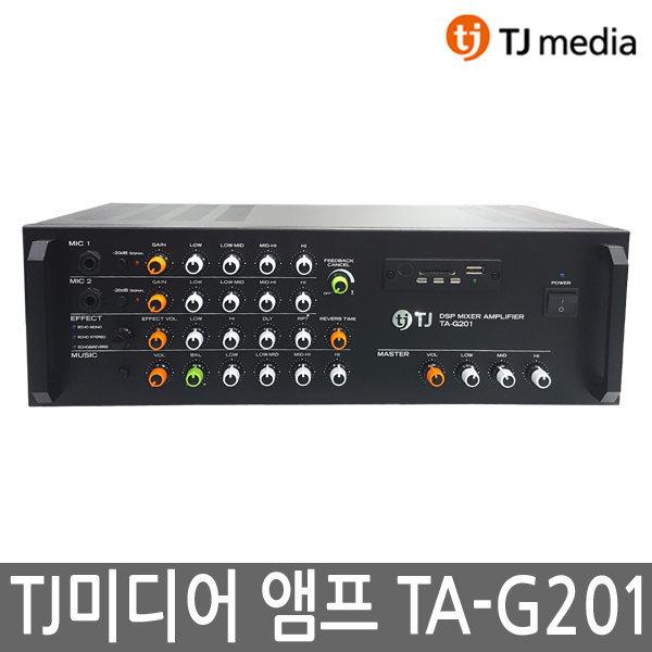 TJ미디어 노래방 2채널 노래방앰프 태진앰프 TA-G201