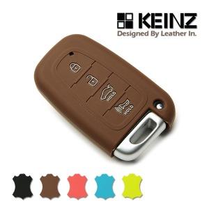KEINZ 현대 기아 4버튼 실리콘 스마트키케이스 키홀더