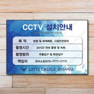 표지판 CCTV 안내판 확장형 실사인쇄 포맥스3T