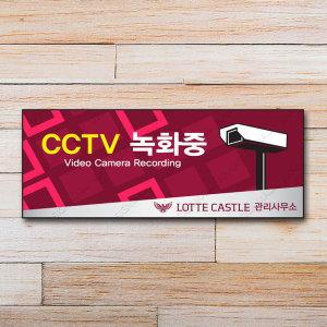 표지판 CCTV 안내판 기본형 실사출력 포맥스3T