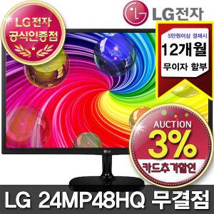 3%카드할인/LG 24MP48HQ 24인치모니터/컴퓨터모니터