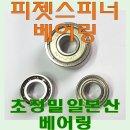 피젯스피너 베어링 608 688 R188 일본산 고급 베어링