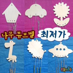 나무튜브벨/풍경종/만들기재료/튜브벨만들기/현관문벨