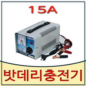 밧데리충전기 15A 차량용배터리충전기