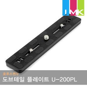 호루스벤누 유니버셜 도브테일 플레이트 U-200PL 블랙