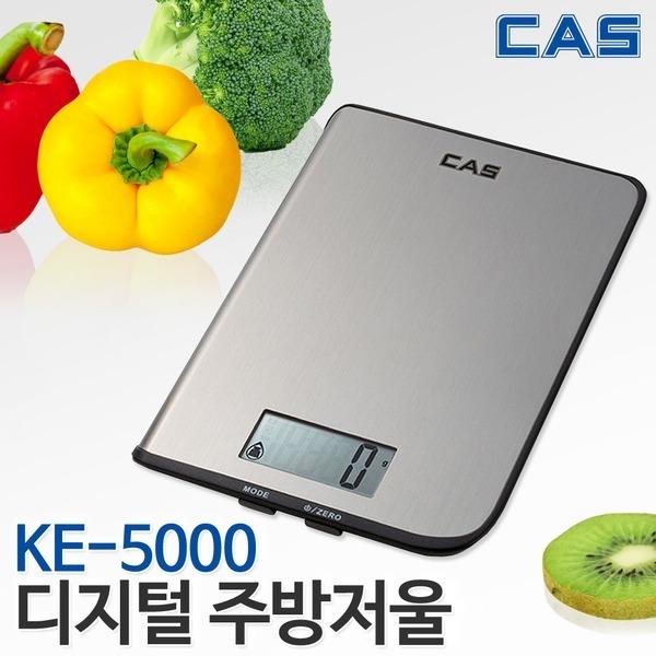 VT 명품 카스 주방저울 KE-5000 /요리/제빵/계량/정밀