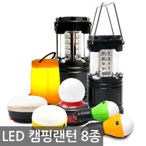 LED 캠핑등/캠핑용품/후레쉬/랜턴/헤드랜턴/캠핑랜턴
