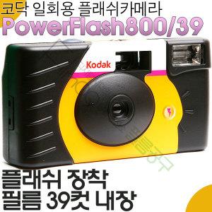 코닥 일회용카메라 파워플래쉬 800-39컷 / 플래쉬장착