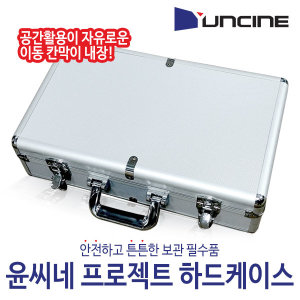 윤씨네 프로젝터 하드케이스 / 프로젝터 가방