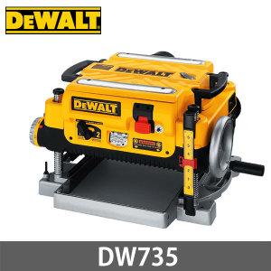 디월트 자동대패 DW735 1800W 13인치 전기대패 면취