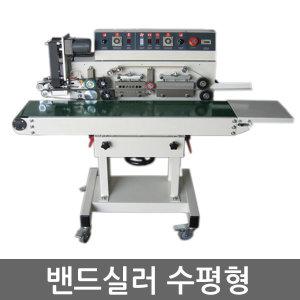 수평형밴드실러/자동비닐접착기/실링기/자동포장기계