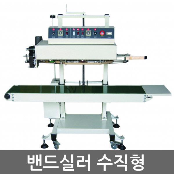 수직형밴드실러/비닐접착기/자동비닐접착기/포장기계