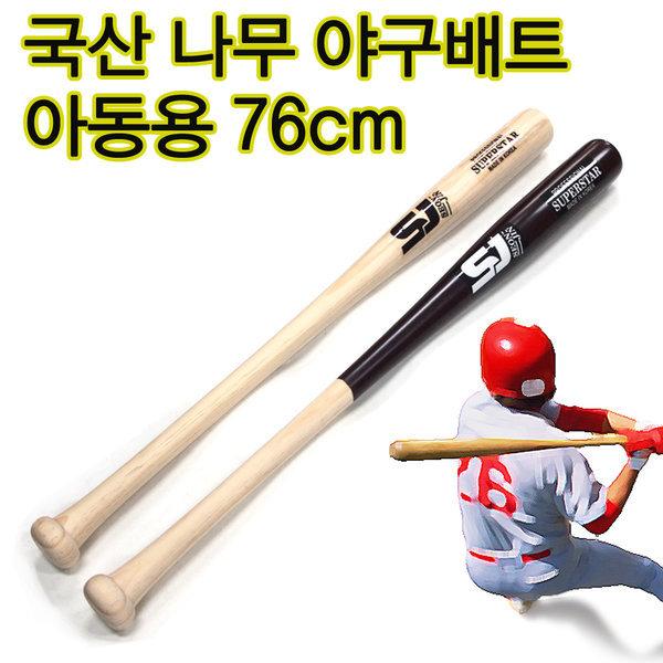 국산 나무배트 아동용 76cm 나무방망이 야구방망이
