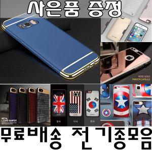 핸드폰케이스/갤럭시S8/S7/S6/S5/노트/A/아이폰7