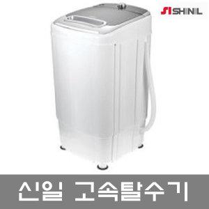 SDM-N560/신일 탈수기/5.6kg/물세척/짤순이