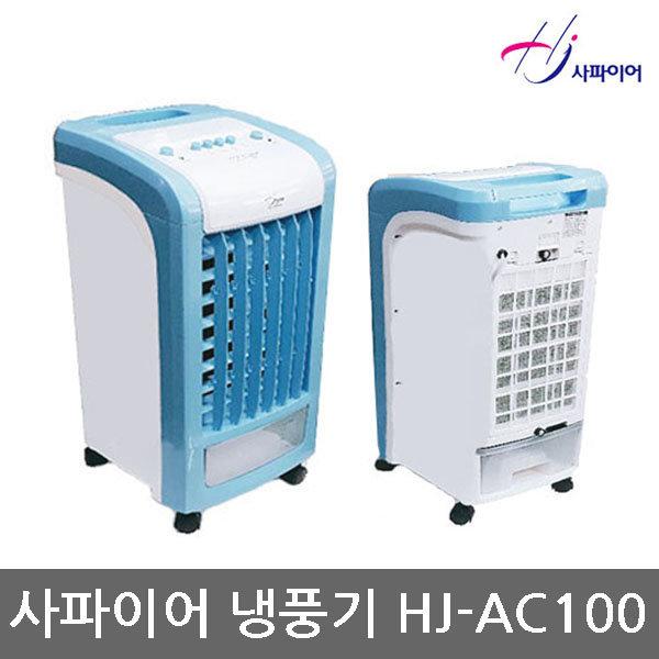홍진테크 사파이어 폭포수 냉풍기 HJ-AC100/正