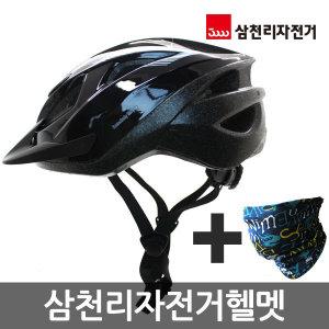 무료배송 삼천리정품 자전거헬멧/자전거용품/큰/핼멧