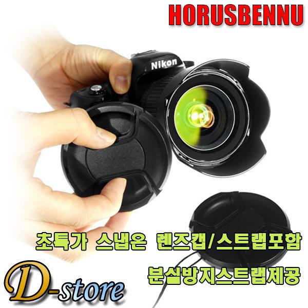 호루스벤누 초특가 스냅온 렌즈캡 49mm 스트랩포함
