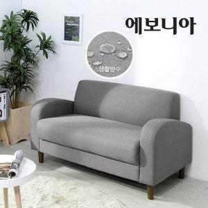 샤인 2인 소파의자/패브릭/인조가죽/원투룸/2인쇼파