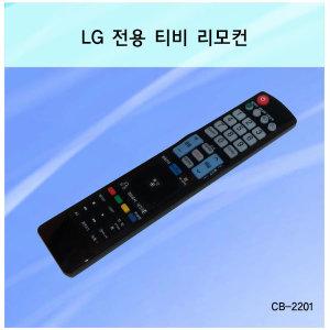 엘지전용 티비 리모컨 CB-2201