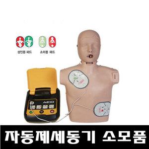 메디아나 A15/ 심장제세동기/ 성인+유아겸용패드/ AED