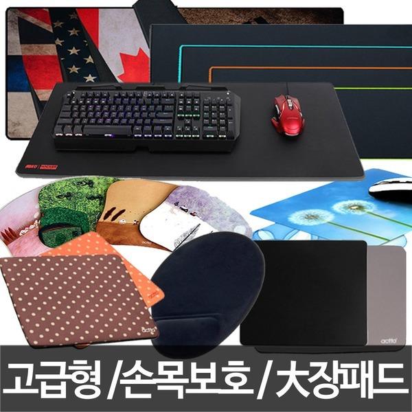 무배/최저가/정품/게이밍/장패드/손목보호/마우스패드