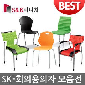 SK퍼니처/회의용의자/의자/간이의자/다용도의자