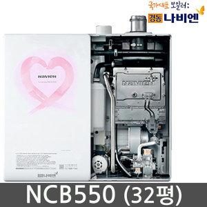 NCB550-14/18/22/27K(26~50평)콘덴싱1등급 설치비포함