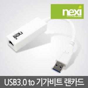 노트북용 USB랜카드 3.0 기가비트 지원 NEXI NX351-1