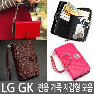 LG 옵티머스 GK F220 핸드폰 휴대폰 지갑 가죽 케이스