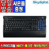 스카이디지탈 NKEYBOARD nKEY 매크로 게이밍키보드