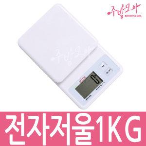 아쿠바 가정용 디지털 전자 주방저울 계량저울 1kg