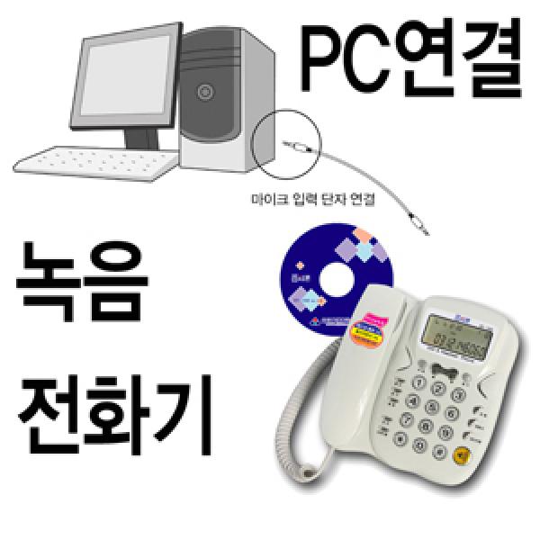 RT-150 R/PC연결 자동 녹음 녹취 전화기/전화 통화/녹취기 녹음기/대용량 저장/수동
