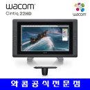 와콤 신티크 Wacom Cintiq 22HD/와콤신도림점/사은품