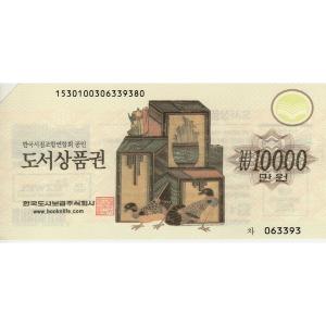 도서문화상품권/도서상품권 1만원권