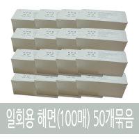 일회용해면(100매) 50개묶음/클렌징티슈/해면/화장품