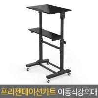 이동식강의대 연설대 교탁 강연대 단상 연단 WST-01A