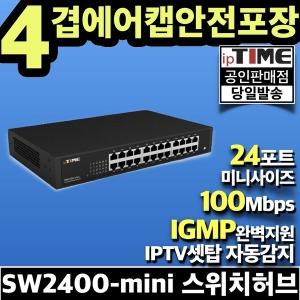 ipTIME SW2400-mini 24포트 스위치 스위칭허브 인터넷