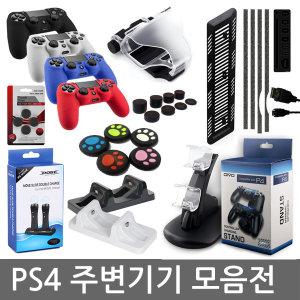 PS4 악세사리