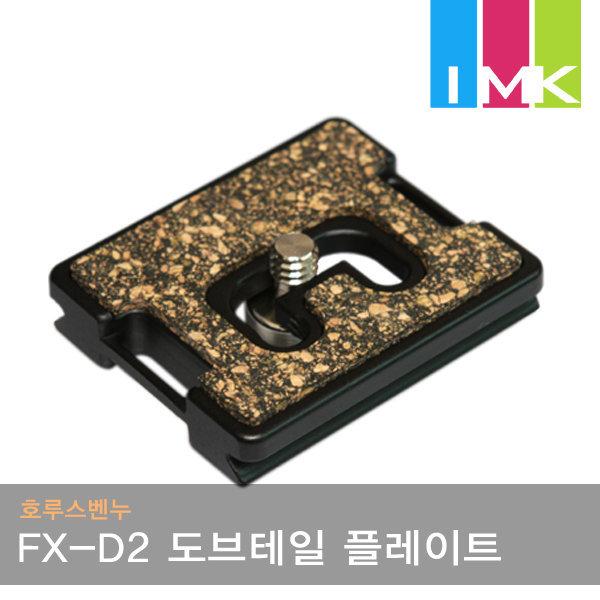 호루스벤누 FX-D2 도브테일 멀티 플레이트 (스트랩홀)