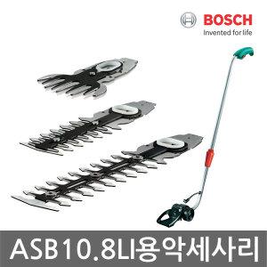 보쉬 잔디가위날 전정기날 연장손잡이 ASB10.8LI전용