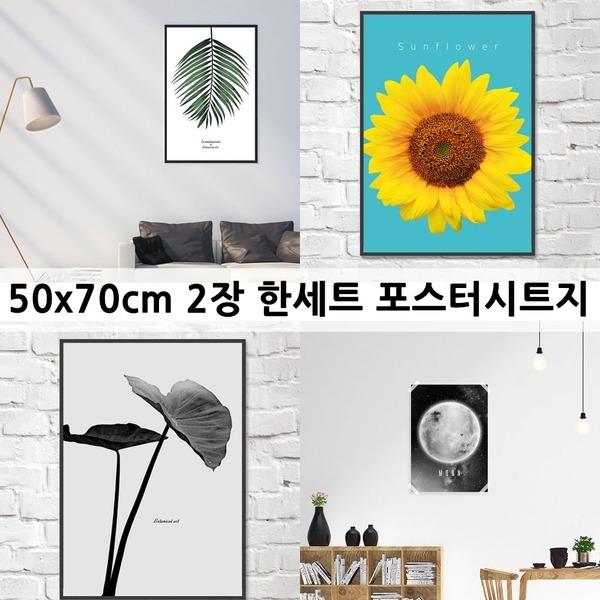 (1+1)보타닉 식물 보테니컬 인테리어용 포스터 10종
