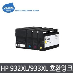 HP932 933XL HP호환잉크 HP6100 6600 6700 7110A 7610