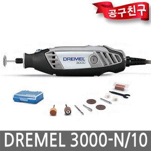 드레멜 3000-N/10 10종  다용도조각기 목재 조각