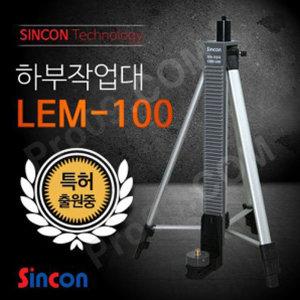LEM-100/하부작업대/삼각대별도/기능성하부작업대