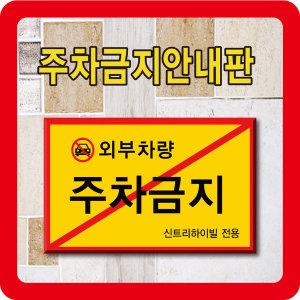 주차금지 CCTV카메라 금연흡연 표지판 표시판 안내판