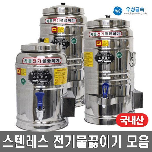 우성금속 전기물끓이기 6호(6L)~80호(80L)