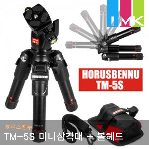 호루스벤누 TM-5S 트레블러 미니삼각대 블랙 (볼헤드)