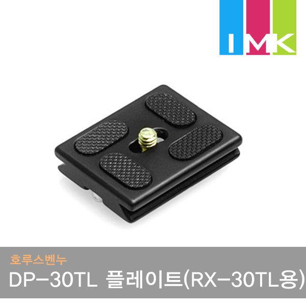 호루스벤누 DP-30TL 도브테일 플레이트 (RX-30TL용)