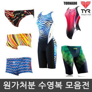 (모음전) (원가처분) 토네이도 티어 남성 여성 수영복